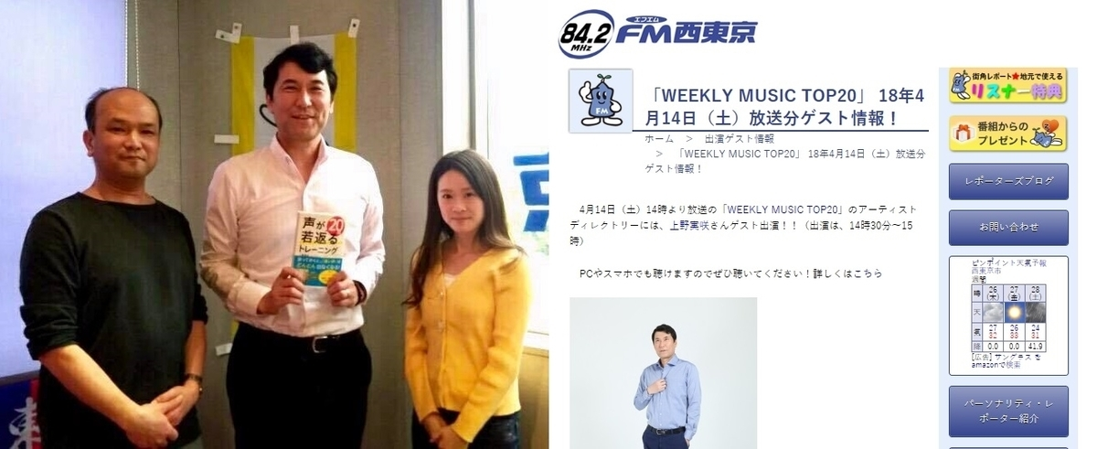FM西東京『WEEKLY MUSIC TOP20』